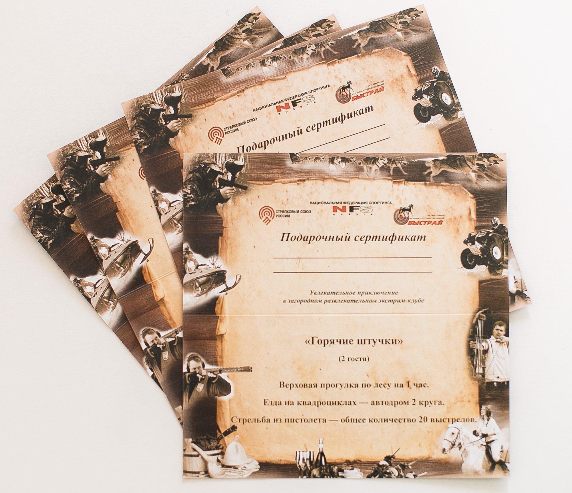 Подарочные сертификаты приключение в подарок
